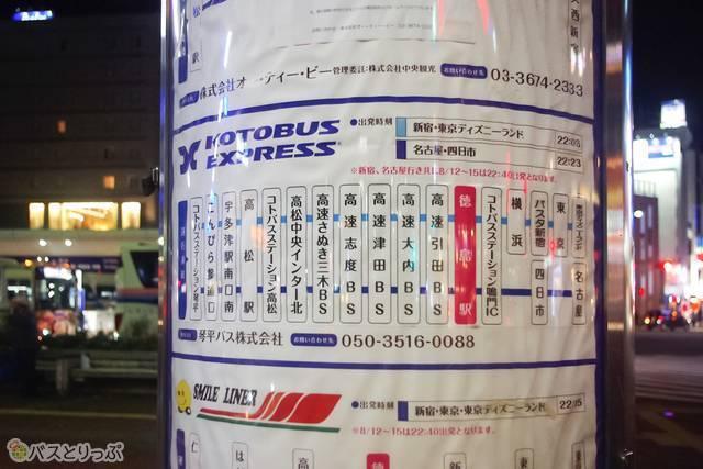 「徳島市バスのりば」1番にあるKOTOBUS EXPRESSの表示が目印。