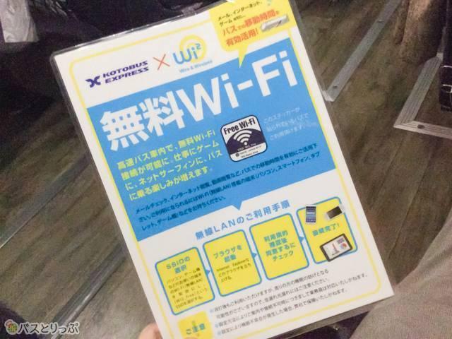 仕事やゲームにも使える無料車内Wi-Fi完備。