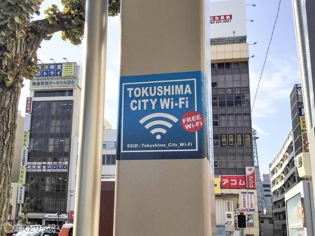徳島市が提供する「TOKUSHIMA CITY Wi-Fi」。