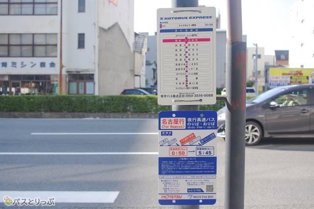 コトバスと名鉄バスの時刻表も目印です。
