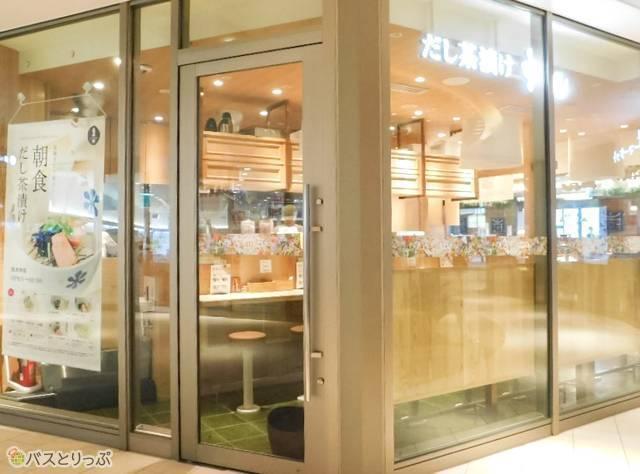店舗はエスパル仙台東館2F、青の葉デイリーマーケット内