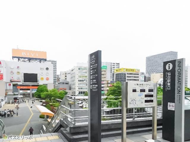 仙台駅東口から左を見ると、すぐそこに見えています