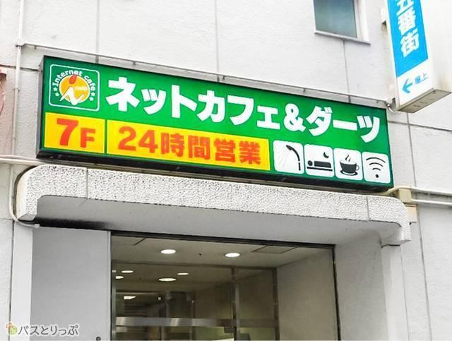 アイ・カフェ 仙台駅西口店の入り口は路地にあるので見落とさないよう注意が必要