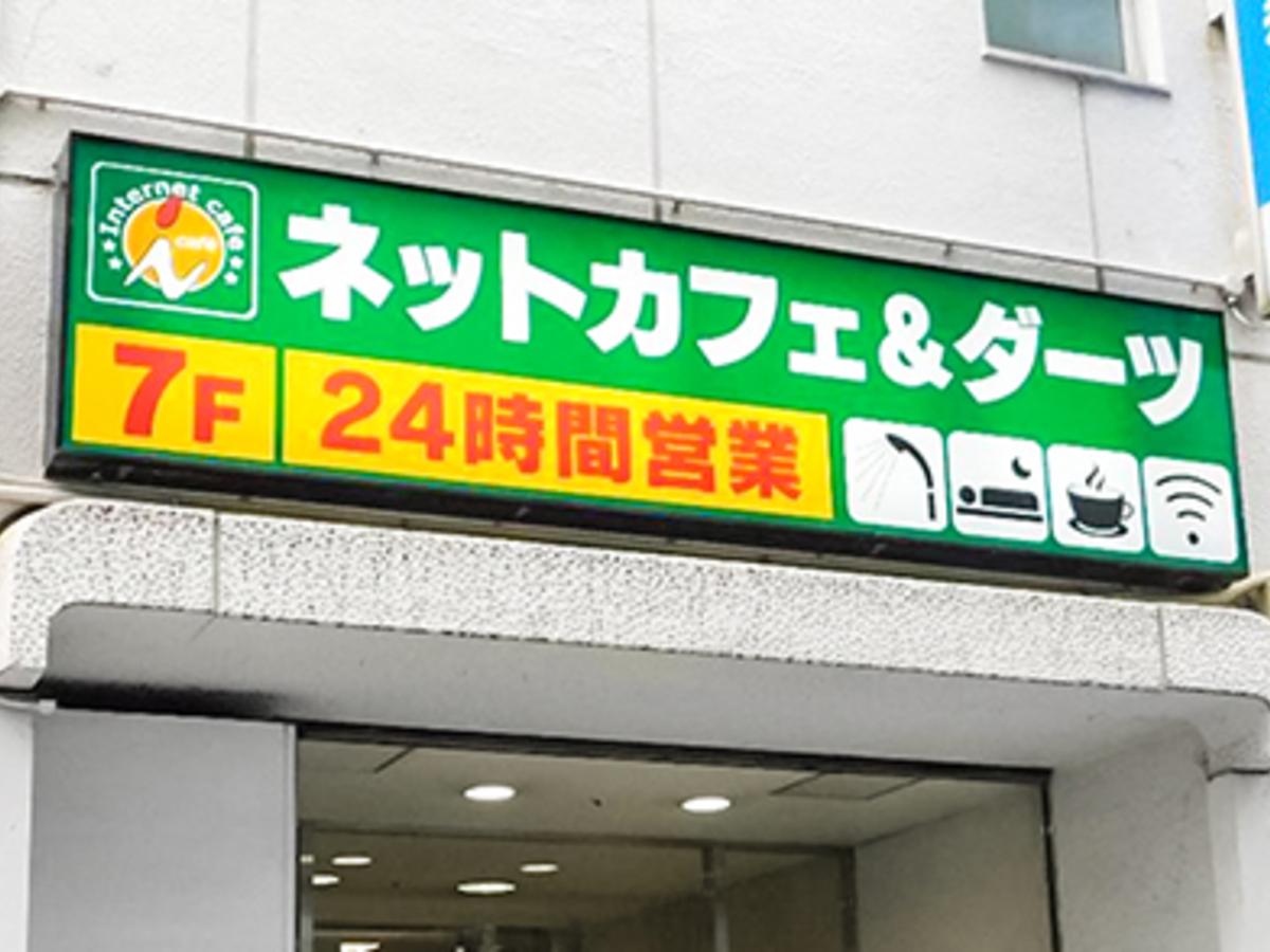 ネットカフェ 仙台