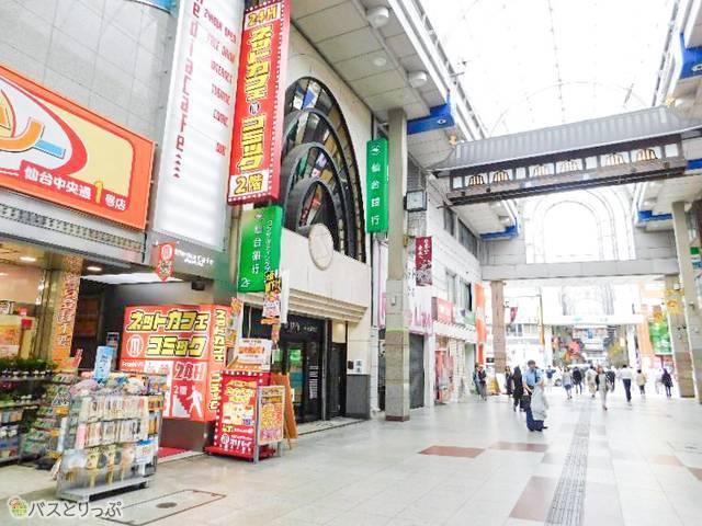 仙台駅側から「ハピナ名掛丁商店街」に入り、横断歩道を渡って右5軒目