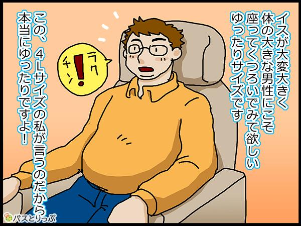 イスが大変大きく体の大きな男性にこそ座ってくつろいでみて欲しいゆったりサイズです この、4Lサイズの私が言うのだから本当にゆったりですよ!