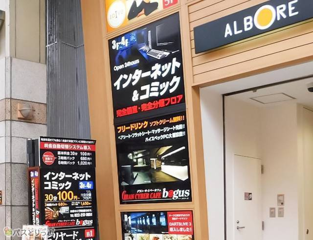 仙台駅側から「ハピナ名掛丁商店街」のアーケードを進むと直結する「クリスロード商店街」に店舗があります