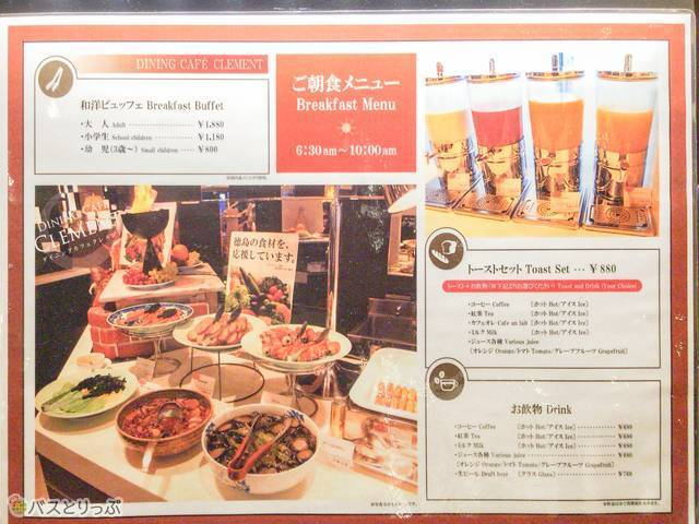 和洋ビュッフェの朝食が1880円。