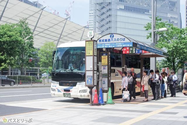 京成高速バスのりば