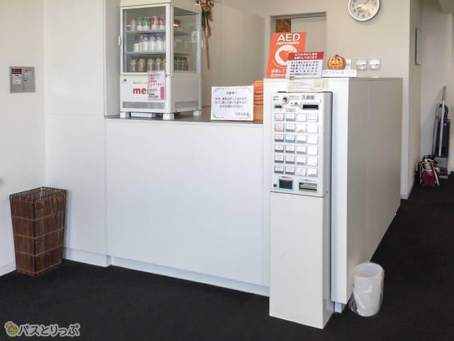 「びざんの湯」受付。券売機でチケットを購入する仕組み。