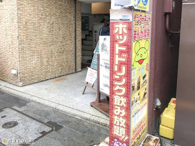 「コムコム 有楽町店」入り口