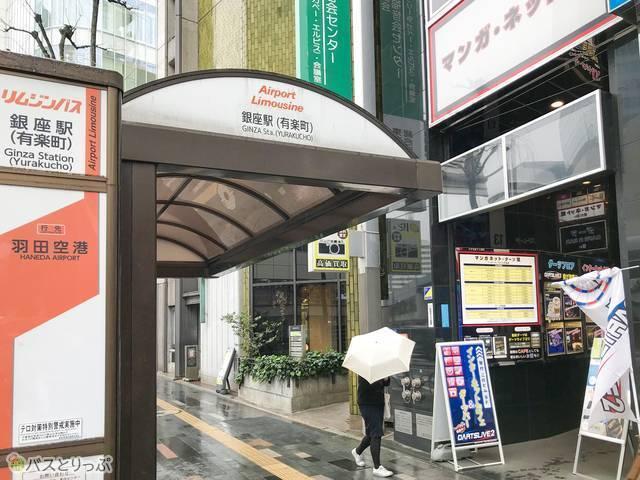 店舗の前にはリムジンバスの「銀座駅(有楽町)」バス停がある