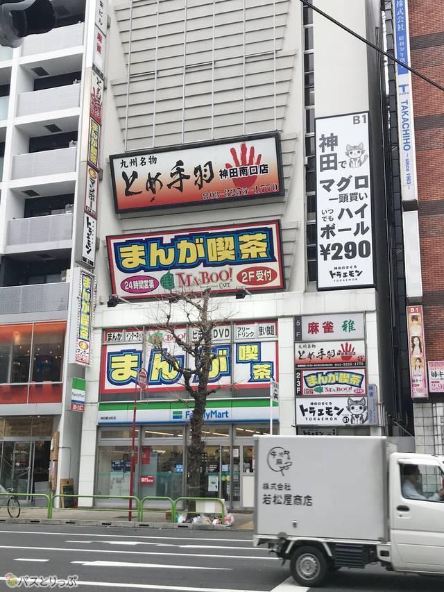 「マンボー 神田南口店」外観