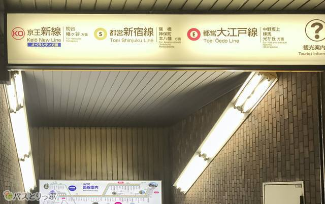 ここから都営大江戸線・新宿線、京王線の改札まで行けます