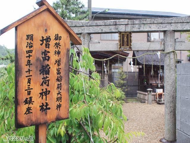 増富稲荷神社