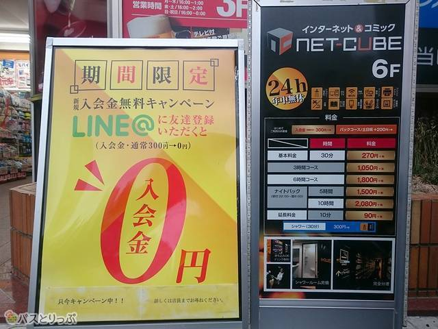 深大寺BT ネットカフェ「NET-CUBE調布駅前店」