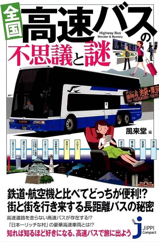 全国 高速バスの不思議と謎.jpg