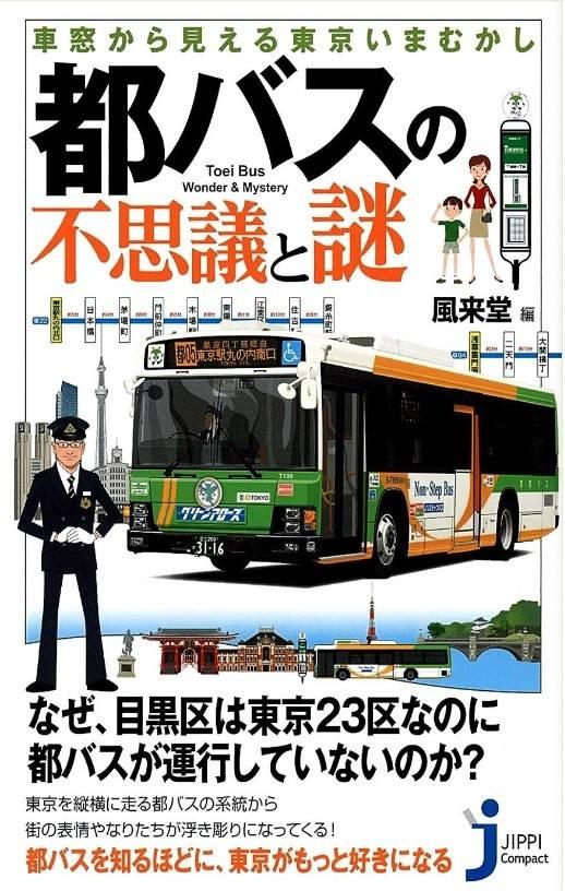 車窓から見える東京いまむかし 都バスの不思議と謎.jpg