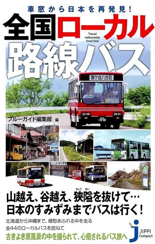 車窓から日本を再発見! 全国ローカル路線バス.jpg