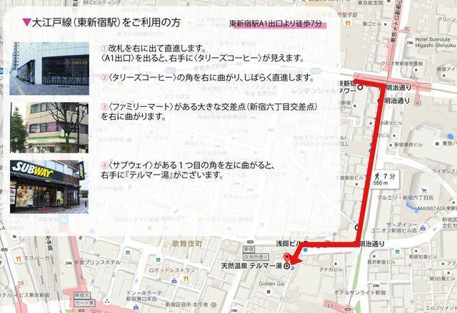テルマー湯 副都心線・都営大江戸線 「東新宿」駅 A1出口からのルート