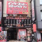 自遊空間 名古屋太閤口店