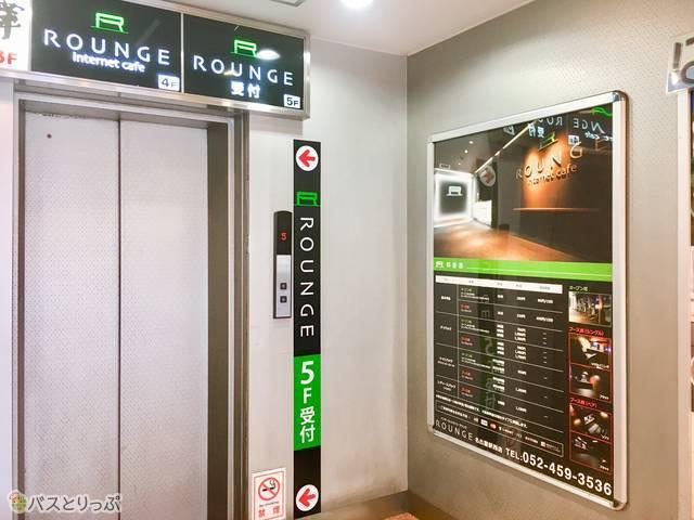 ROUNGE 名古屋駅西店