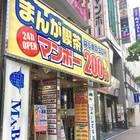 マンボー 名駅本店