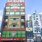 インターネットカフェ 亜熱帯 名駅西椿店