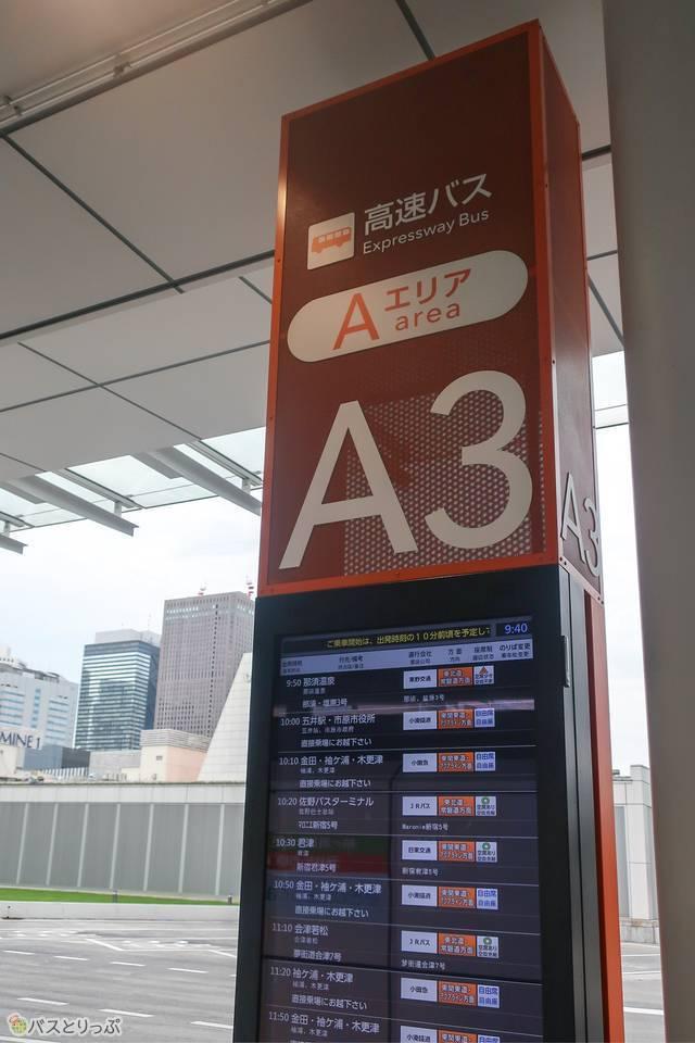 乗り場はA3。待合室から一番近いエリアで、すぐそばにトイレもあって安心です