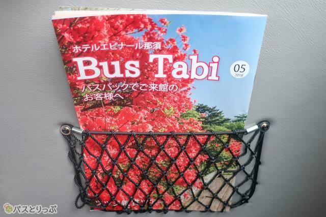 車内には「ホテルエピナール那須」の冊子も入っていました