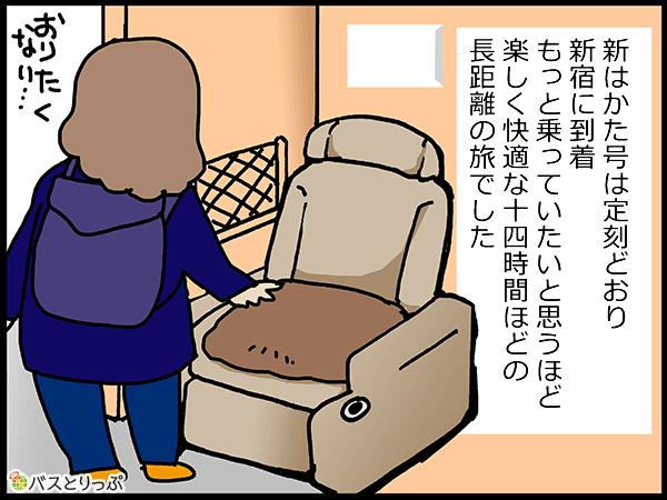 新はかた号は予定どおり新宿に到着。もっと乗っていたいと思うほど楽しく快適な十四時間ほどの長距離旅でした。