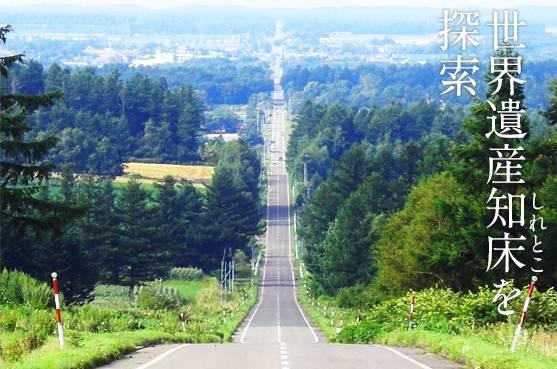 Eastern Hokkaido Nature Pass