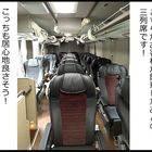 あ、そうそう、こちらがお客様が降車したあとの三列席です!こっちも居心地良さそう!今度は新宿からこの席で博多に向かってみたいなあ!