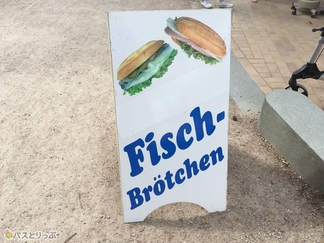 Fisch-Brötchen(フィッシュ・ブレッチェン)