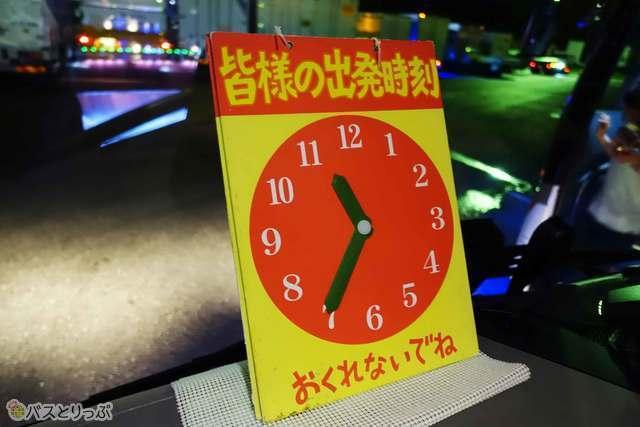 発車時刻はフロントのアナログ時計が教えてくれます