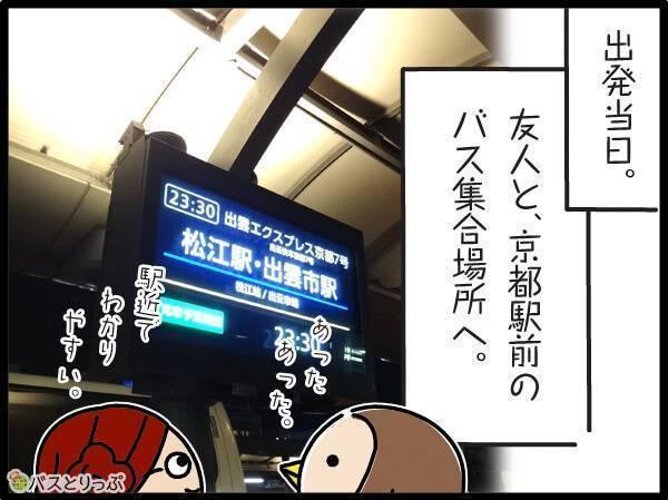 出発当日。友人と京都駅前のバス集合場所へ。