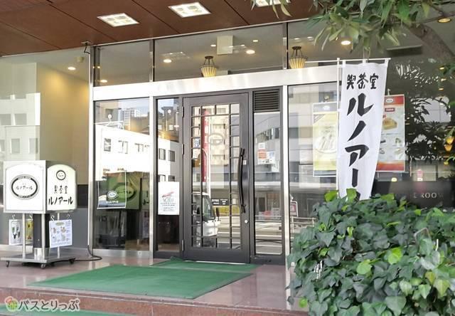 喫茶室ルノアール 品川高輪口店