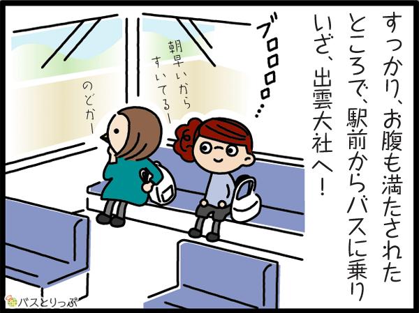 すっかり、お腹も満たされたところで、駅前からバスに乗り、いざ、出雲大社へ!