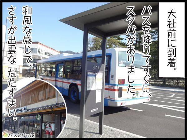 大社前に到着。バスを降りてすぐに、スタバがありました。和風な感じで、さすが出雲なたたずまい。