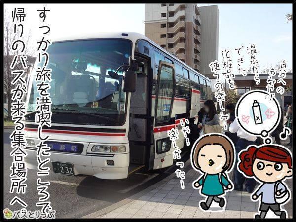 すっかり旅を満喫したところで帰りのバスが来る集合場所へ。