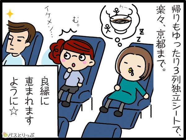 帰りもゆったり3列独立シートで、楽々、京都まで。良縁に恵まれますように☆