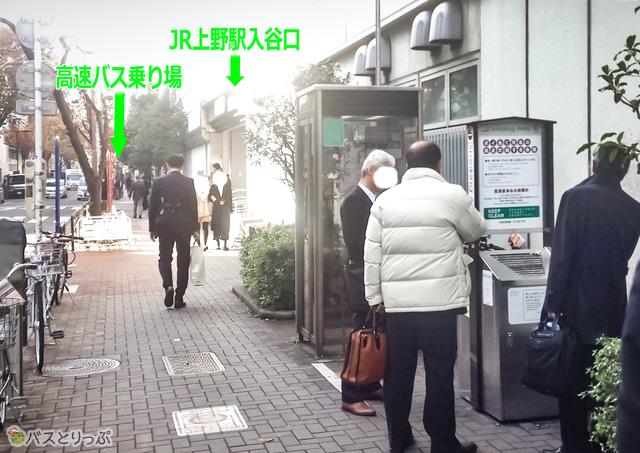 上野駅入谷口の喫煙所.jpg