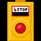 緊急停止ボタン(イメージ)