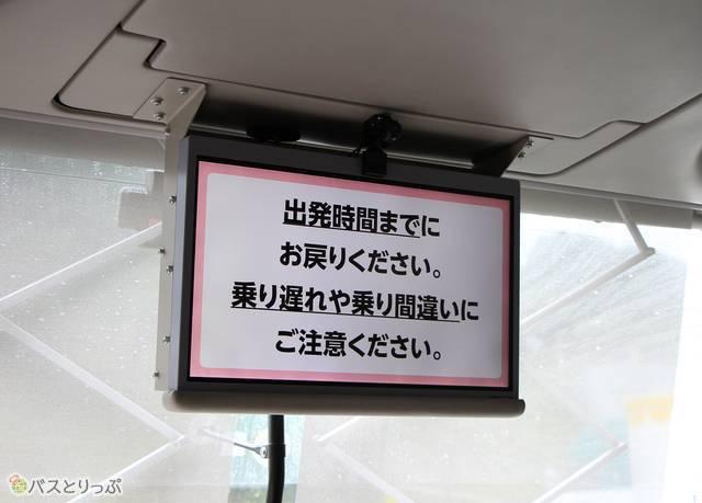 発車時刻や注意事項は車内前方のモニターにて表示される。