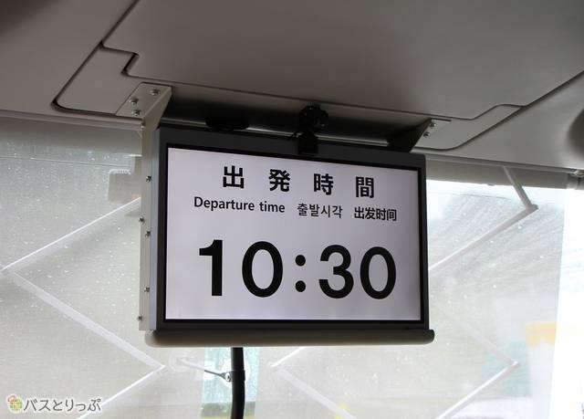 発車時刻や注意事項は車内前方のモニターにて表示される