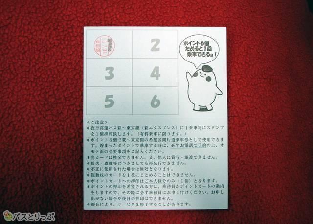 「萩エクスプレス」のポイントカード。ポイントが6個貯まると片道1回無料で乗車できる