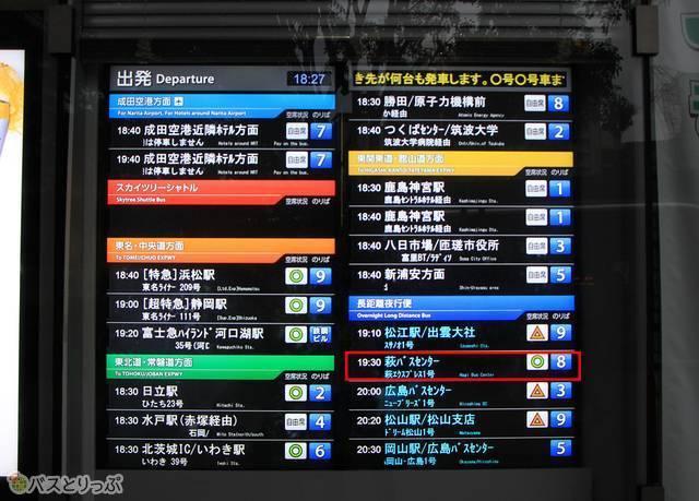 「萩エクスプレス」は8番のりばから発車する。