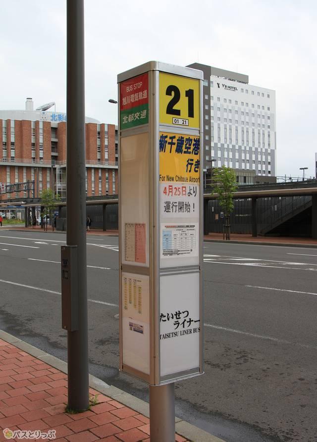 旭川駅前21番のりば