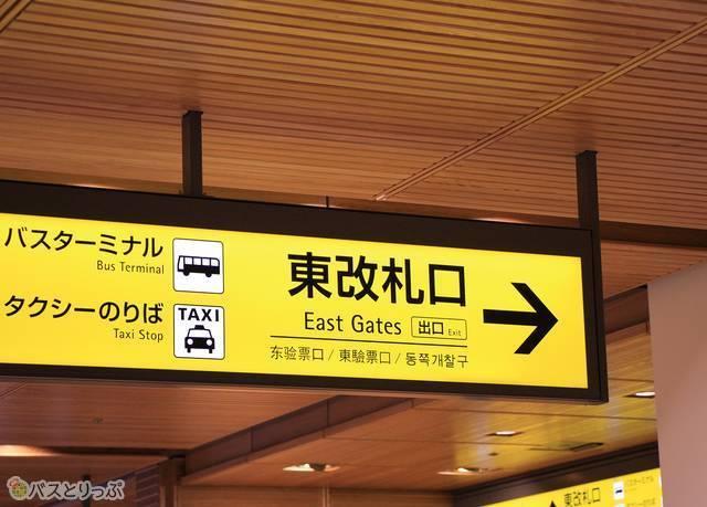 旭川駅に到着したら、まずは東改札口へ