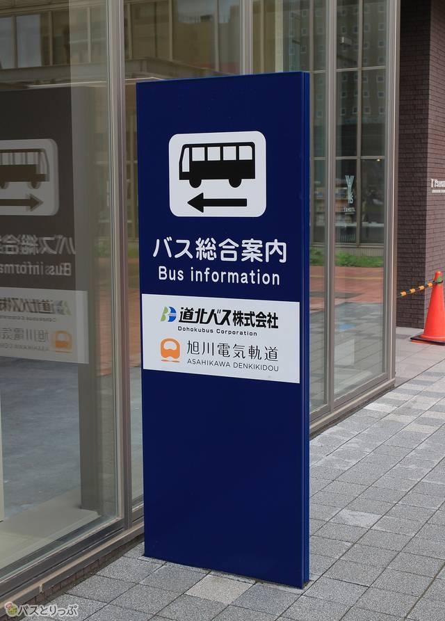 バス案内所・待合室 入口